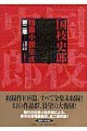 国枝史郎伝奇短篇小説集成 第2巻 昭和三年〜十二年