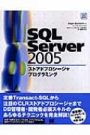 SQL Server 2005ストアドプロシージャプログラミング