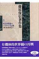 藤原保信著作集 第8巻 政治理論のパラダイム転換