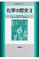 化学の歴史 2 科学史ライブラリー