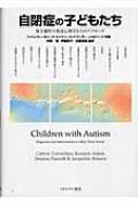 自閉症の子どもたち 間主観性の発達心理学からのアプローチ