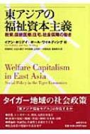 東アジアの福祉資本主義教育、保健医療、住宅、社会保障の動き