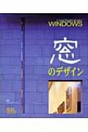 窓のデザイン