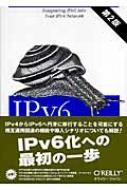 IPv6エッセンシャルズ