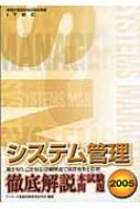 徹底解説システム管理本試験問題 2005