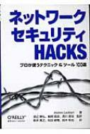 ネットワークセキュリティHacks プロが使うテクニック&ツール100選