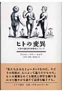 ヒトの変異 人体の遺伝的多様性について