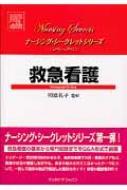 救急看護 ナーシング・シークレットシリーズ