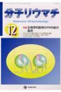 分子リウマチ2-4