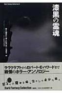 漆黒の霊魂 ダーク・ファンタジー・コレクション