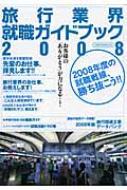 旅行業界就職ガイドブック 2008