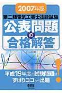 第二種電気工事士技能試験 公表問題の合格解答 2007年版