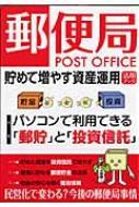 郵便局貯めて増やす資産運用活用ブック アスキームック