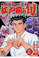 江戸前の旬 銀座柳寿司三代目 30 NICHIBUN COMICS