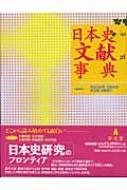 日本史文献事典