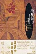 琥珀捕り 海外文学セレクション