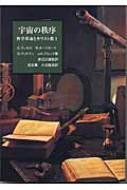 宇宙の秩序 科学革命とキリスト教 1