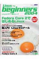 LINUX MAGAZINE FOR BEGINNERS LINUXビギナー強化ムック 2004 アスキームック