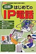 図解はじめてのIP電話 BB常時接続で電話代を無料/格安に! I/O別冊