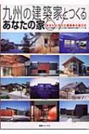 九州の建築家とつくるあなたの家67 あなたに合った建築家の選び方