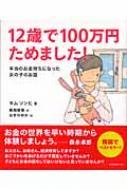 12歳で100万円ためました! 本当のお金持ちになった女の子のお話
