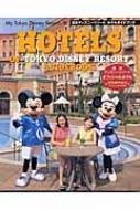東京ディズニーリゾートホテルガイドブック MY TOKYO DISNEY RESORT