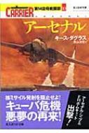アーセナル 第14空母戦闘群 10 光人社NF文庫