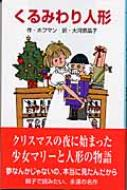 くるみわり人形世界の名作文庫