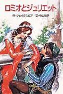 ロミオとジュリエット ポプラ社文庫