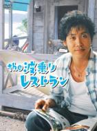 the 波乗りレストラン