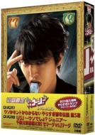 やりすぎコージー DVD-BOX 9