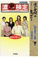公式完全版『渡鬼検定』 橋田壽賀子ドラマ『渡る世間は鬼ばかり』