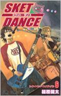 SKET DANCE 6 ジャンプ・コミックス