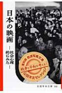 日本の映画 社会心理的にみた 復刻版岩波写真文庫山田洋次セレクション