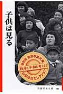子供は見る 復刻版岩波写真文庫山田洋次セレクション