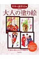 大人の塗り絵 日本の歳時記編