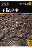 王権誕生 日本の歴史 02 講談社学術文庫