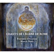 古いローマの聖歌集〜クリスマスのミサ ペレス&アンサンブル・オルガヌム