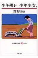 生キ残レ少年少女。 岩波現代文庫