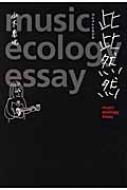 此此然然 MUSIC ECOLOGY ESSAY