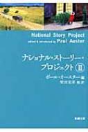 ナショナル・ストーリー・プロジェクト 2 新潮文庫
