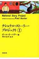 ナショナル・ストーリー・プロジェクト 1 新潮文庫