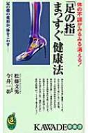 「足の指」まっすぐ健康法 体の不調がみるみる消える! KAWADE夢新書
