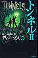 トンネル 2 謎の暗黒世界ディープス(中)