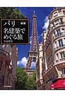 図説 パリ 名建築でめぐる旅 ふくろうの本