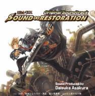 鋼殻のレギオス SOUND ∞ RESTORATION