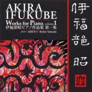 Piano Works Vol.1: 山田令子