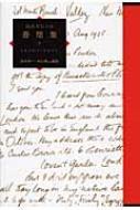 D.H.ロレンス書簡集 2 1910/7〜1911
