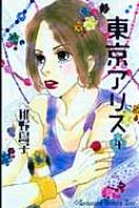 東京アリス 4 講談社コミックスKISS