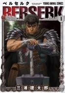ベルセルク 1 ヤングアニマルコミックス